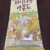 2月26日・水曜日~3月1日・日曜日 【あーだこーだ38:ハニーバターアーモンド食べ比べ5-バナナ味アーモンド】