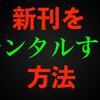 【節約術】新刊を実質レンタルできる方法