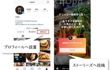 Instagramが「料理を注文」「ギフトカード」機能を日本でもリリース。連携対象企業は19社に拡大