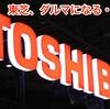 東芝、ダルマになる・・・ (Toshiba becomes a daruma · · ·)
