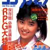 【1987年】【7月号】コンプティーク 1987.07