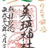 美瑛神社のユニークな御朱印(北海道・美瑛町)