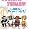 Awesome Xamarin (技術書典5新刊情報)
