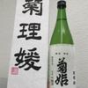 【オフ会開催します!】あの『菊理媛』を堪能!菊姫酒造の酒を愛でる会@横浜・関内