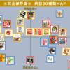 ※完全保存版※納豆好き必見!!【納豆図解】『納豆30種類MAP』