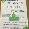 明日はビブリオバトル in 鳥取(*^^*)