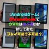 【Androidゲーム】Chromebookでウマ娘は遊べるのか試してみた【プレイ可能?不可能?】
