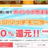 【マイル獲得調査案件】ちょびリッチトリスハイボール缶2本でポイント還元!