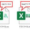 CSVファイルはテキストファイルです!【保存に騙されるな!】