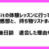 話題のサーフフィットの体験レッスンに行ってみた!(大阪)費用や内容など感想と、持ち物リストまとめ♪ ※後日談 退会した理由も!