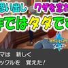 【ポケモン剣盾】 ワザの思い出し、ワザを忘れさせる 今作ではタダです! #8【ポケモン剣盾 ポケモンソードシールド】