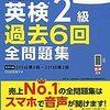 英検・GTECなど英語民間試験~高2で受けるのは無駄?高2のスコア大学受験に使える?~