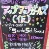 アップアップガールズ(仮)ライブハウスツアー2019 5 to the 5th Power~8th Anniversary~@新宿BLAZE(5/3)夜公演・その1