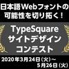 TypeSquareサイトデザインコンテストが開催