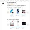 Amazonでは返品する際に別の商品と交換できるようです