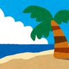 クラスターが発生している状況で離島に行っても良いのか