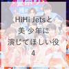 【第4回】HiHi Jets&美 少年に演じてほしい役
