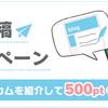 ポイントインカムをブログ紹介して500ptもらえる!7月12日~7月31日の期間限定!毎月OK?