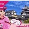 foodpandaが松山市でデリバリー開始!四国に初上陸!