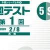 週テスト【予習シリーズ5年第1回Sコース】