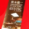 映画『坂本龍一 PERFORMANCE IN NEW YORK:async』感想!音楽という表現を追求し続けてきた坂本龍一のライブを映像化