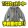 【アブ】メーカーロゴが入ったパーカー「T/Cスウェットパーカー」通販予約受付中!