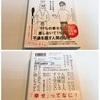 BOOKOFFで買った本!【神様とのおしゃべり】と【CG&映像のしくみ辞典】