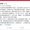 【速報】長春で爆発、1名死亡…ガス爆発か?=中国