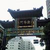 横浜紀行(IW2006)最終回