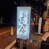 神田で飲める店!3軒目 ばってん 神田西口店