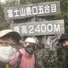 富士山再挑戦