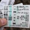 全レース予想結果 2019/1/20 中京