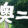 関西テレビの『ザ・ドキュメント』に出ます