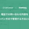 CallConnect × Backlog 。電話での問い合わせ内容をカンバン方式で管理する方法とは?