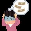 『老後2000万円問題』をきっかけに老後資金のシミュレーションした。ウチは将来破綻するらしい。