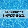 神戸っ子のホームサウナ「神戸クアハウス」は、とにかく水が素晴らしい!飲める水風呂!