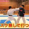 「リスク無し」の刻み突き?|組手全日本チャンピオン・五明 宏人選手に学ぶ、返されにくい刻み突きの方法