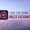 StayHomeするだけマイルが貰える!「タイ国際航空」のキャンペーンが話題だけど・・・