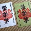 【7/2〜、京都市】京都市考古資料館で聚楽第御城印の限定バージョンが販売開始