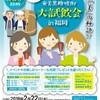 鹿児島の焼酎が飲み放題のイベントが今年もやってくる!