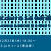 【2019年2月27日(水)開催決定!】ECサイトにおけるSEO対策とは?〜STORES.jpでできるSEO対策の方法を学ぼう〜