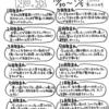 10/30〜11/5の占い