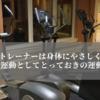 【クロストレーナー】身体にやさしく、有酸素運動としてとっておきの運動だ!