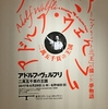 アドルフ・ヴェルフリ 二萬五千頁の王国 @東京ステーションギャラリー