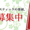 アコパラ2017エントリー開始です!!!