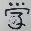 今日の漢字450は「学」。定年後の学び直しについて考える