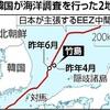 韓国が竹島周辺で海洋調査、海底名の申請準備か