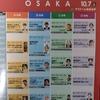 投資戦略フェア EXPO2017 OSAKA