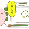 【2歳2ヶ月】父ちゃん…!生きろ…!!!