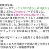 表外漢字の正字化_05